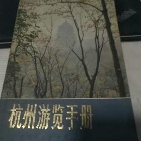 杭州游览手册