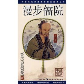 漫步中国主题旅游指南丛书:漫步儒院