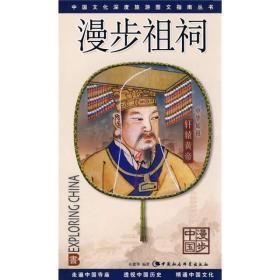 漫步中国主题旅游指南丛书:漫步祖祠