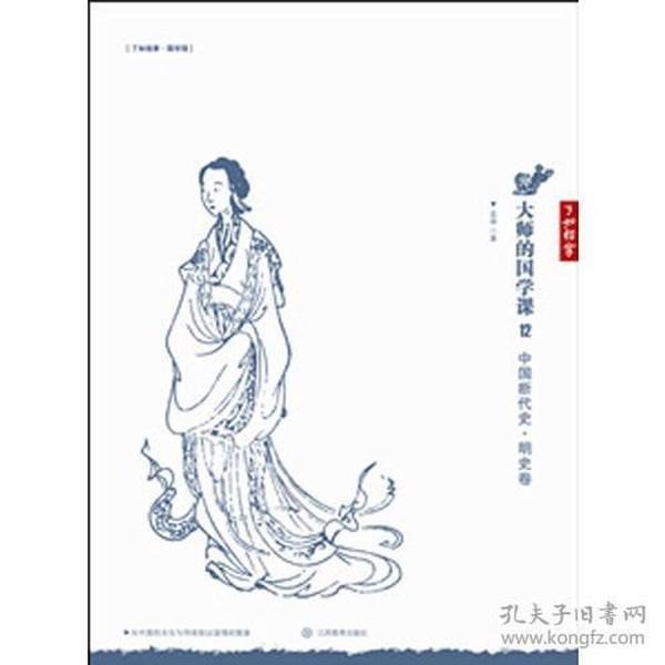 大师的国学课:12:中国断代史·明史卷