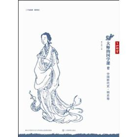 【正版书籍】大师的国学课12:中国断代史 明史卷