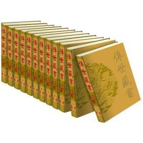 《传世藏书》精装十二卷