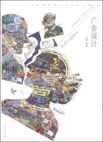 广告设计段嵘中国水利水电出版社9787517013648