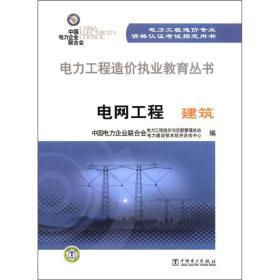 电力工程造价执业教育丛书·电网工程:建筑