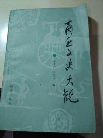 商丘文史大观(上)