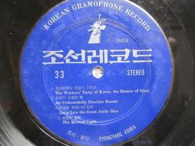原版朝鲜唱片   4   有塑料外套