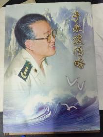 B6166 上将《于海波传略》签赠本