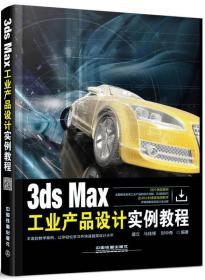 3ds Max工业产品设计实例教程