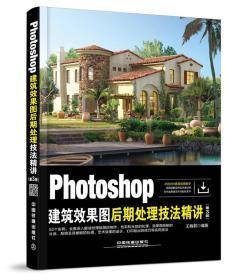 Photoshop建筑效果图后期处理技法精讲(第3版)_9787113219161