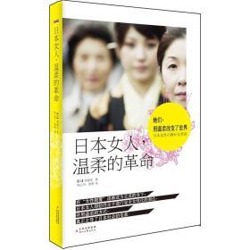 日本女人,温柔的革命