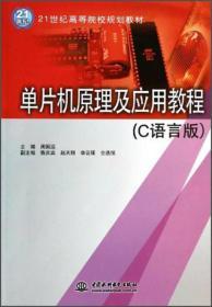 单片机原理及应用教程(C语言版)/21世纪高等院校规划教材
