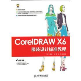 CorelDRAW X6服装设计标准教程