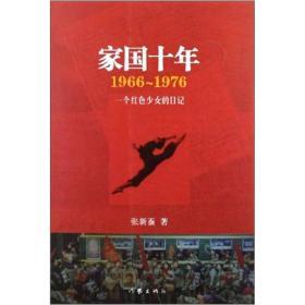 家国十年.1966-1976:一个红色少女的日记