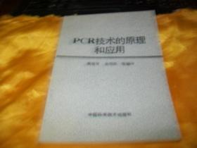 PCR技术的原理和应用
