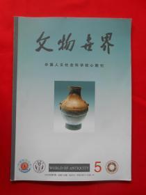 文物世界  2010.5