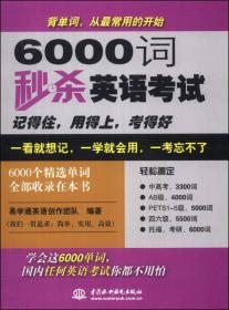 6000词秒杀英语考试