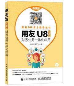 用友U8V10.1财务业务一体化应用