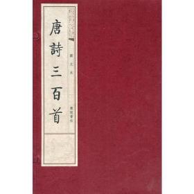 唐诗三百首(图文)