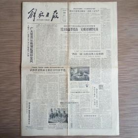 解放日报 1982年3月28日 今日四版(李光诒严重泄密判刑,万两白银献国家)