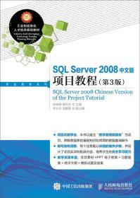 SQL Server 2008中文版项目教程(第3版)