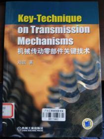 机械传动零部件关键技术