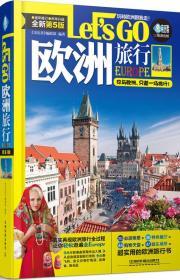 现货-Lets GO欧洲旅行-全新第5版