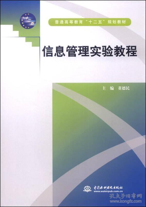信息管理实验教程