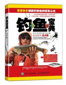 钓鱼宝典:春夏秋冬都能钓到鱼的实用技巧