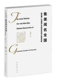 集美闻名全国:新时期广州美院产学研结合的设计教育考察