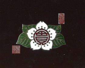 【静思斋】早期日本神奈川高等女学校校徽一枚