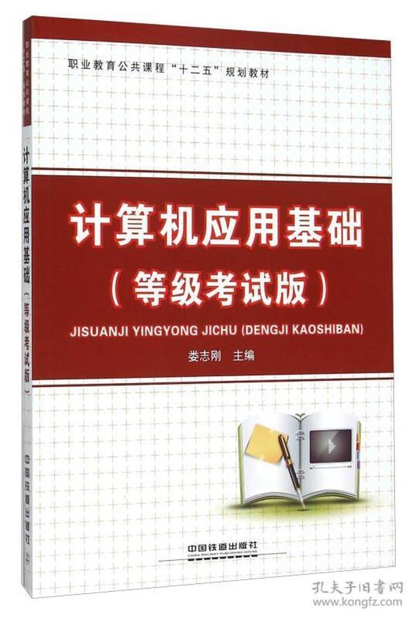 计算机应用基础(等级考试版)