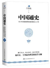中国通史精装典藏新善本 吕思勉著 吉林出版集团有限责任公司 9787553415611