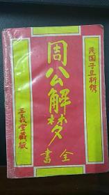 周公解梦全书(民国子丑新镌 三义堂藏版)