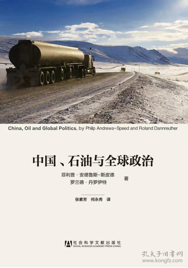 中国、石油与全球政治