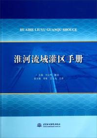 淮河流域灌区手册