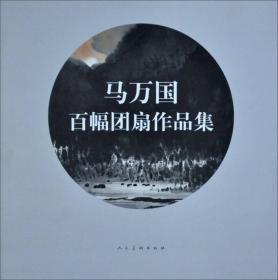 马万国百幅团扇作品集