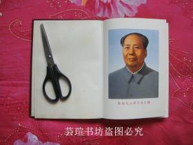 文革图册(一张彩色毛主席像,大量语录)