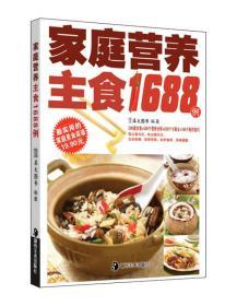家庭营养主食1688例