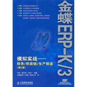 金蝶ERP-K/3模拟实战财务/供应链/生产制造第二2版何亮龚中华付松