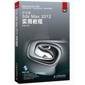 中文版3ds Max 2012实用教程 时代印象 9787115268501 人民邮电出版社