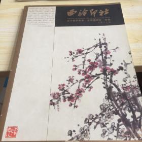 西泠印社:戊子春季雅集 古印谱研究(专辑·总第17辑)