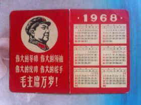 文革年历卡 毛泽东像林彪题词  1968