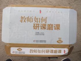 教师如何研课磨课 18DVD+1本书 教育用书,教育培训,教育音像【外盒坏了,内里全新,请看图,原价980元】