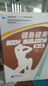 健身健美(第二版)