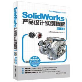 SolidWorks产品设计实例精解2014版