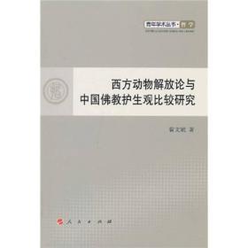 西方动物解放论与中国佛教护生观比较研究