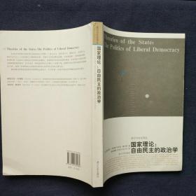 国家理论:自由民主的政治学(包快递)