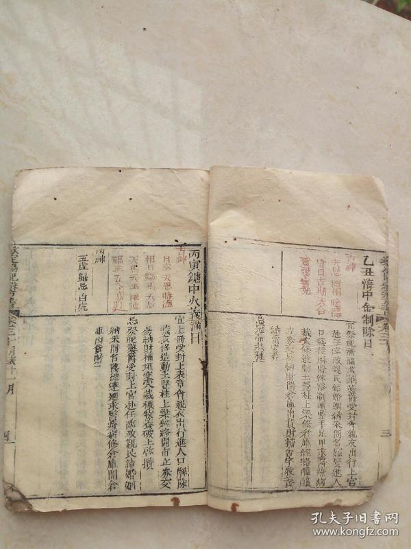 木刻,双色套印,钦定协纪辨方卷三十卷三十一合订。