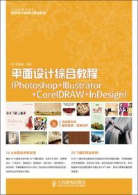 平面设计综合教程(Photoshop+Illustrator+CorelDRAW+InDesign)