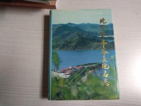 北京市平谷县地名志